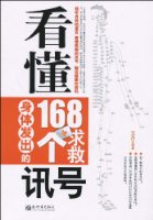看懂身體發出的168個求救訊號