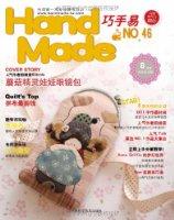 Handmade巧手易(第46期)(附实物大小纸型)