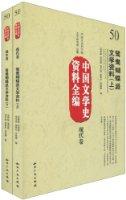 中国文学史资料全编(现代卷):鸳鸯蝴蝶派文学资料(套装上下册)