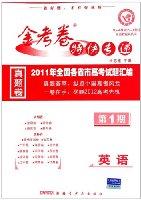 2011年全国各省市高考试题汇编:英语(金考卷特快专递第1期)