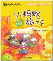 花木馬親子故事屋:小螞蟻的旅行(注音版)