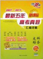 天利38套•新课标最新五年高考真题汇编详解:文科综合(2007-2011)