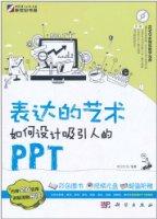 表达的艺术:如何设计吸引人的PPT(附DVD光盘1张)