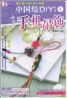 中國結DIY叢書•手機吊飾