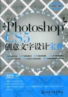中文版Photoshop CS5创意文字设计宝典(附光盘)