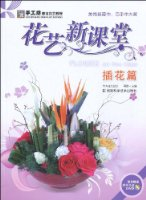 花艺新课堂•插花篇(附DVD光盘1张)