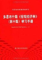 经济学经典教材辅导书:多恩布什版《宏观经济学》(第10版)学习手册