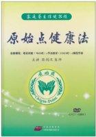 原始點健康法(DVD光盤4張+課程手冊1本)