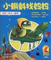 親子屋聰明寶寶經典益智故事:小蝌蚪找媽媽