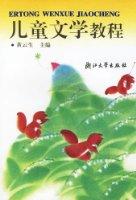 兒童文學教程