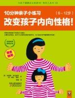 10分鐘親子小練習:改變孩子内向性格(6-12歲)