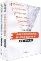 """""""共创成长路""""青少年培育计划概念架构及课程设计手册(套装2册)"""