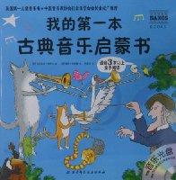 我的第一本古典音乐启蒙书(附光盘适合3岁以上亲子阅读)(光盘1张)