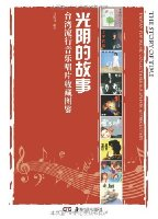 光陰的故事(台灣流行音樂唱片收藏圖鑒)