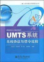 二十一世紀通信網絡技術叢書•UMTS系統無線協議與信令流程
