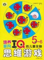 培养非凡IQ的儿童全脑思维游戏(5-6岁)