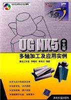 UG NX5中文版多軸加工及應用實例