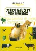 宠物犬猫的饲养与常见病防治