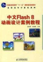 中文Flash 8 動畫設計案例教程