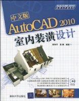 中文版AutoCAD 2010室内装潢设计(附DVD-ROM光盘1张)