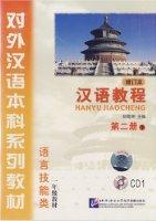 汉语教程(第2册)(下)(修订本)(CD1)