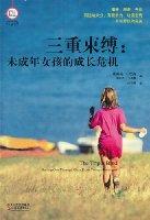三重束缚:未成年女孩的成长危机