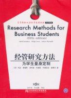 经管研究方法:为学生量身定制(第5版)