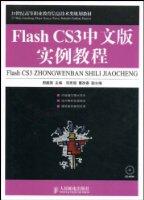 Flash CS3中文版實例教程(附VCD光盤1張)