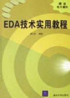 EDA技术实用教程