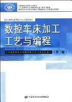 数控车床加工工艺与编程(第2版)
