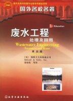 廢水工程:處理及回用(第4版)