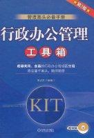 行政办公管理工具箱(第2版)(附CD光盘1张)