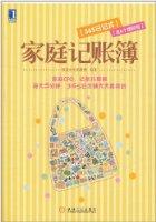 家庭记账簿(365日记式)(附6个理财包)