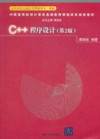 中國高等院校計算機基礎教育課程體系規劃教材:C++程序設計(第2版)