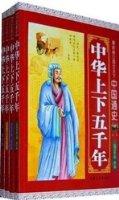最新修订图文天下•中国通史:中华上下五千年(1-4)(套装共4册)