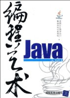 Java編程藝術