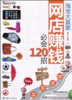 淘宝大赢家:网店赚钱必会120招(附DVD光盘1张)