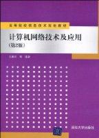 计算机网络技术及应用(第2版)