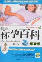健康怀孕百科(钻石版)(附盘)