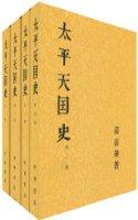 太平天国史(套装共4册)(繁体竖排版)
