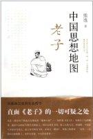 中国思想地图:老子