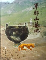军都山墓地:玉皇庙(共4册)