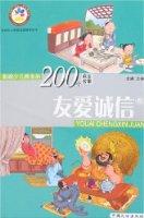 影響少兒終生的200個啟發故事-友愛誠信卷