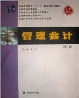 管理會計(第2版)