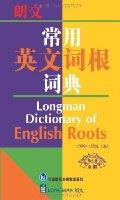 朗文常用英文詞根詞典(英英•英漢雙解)