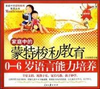 0-6歲語言能力培養