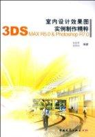 室内設計效果圖實例制作精粹:3DS MAX R5.0 & Photoshop R7.0(附光盤1張)