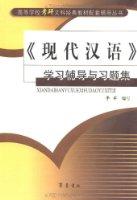 《现代汉语》学习辅导与习题集