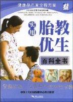 實用胎教優生百科全書
