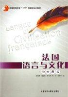 法國語言與文化(學生用書)